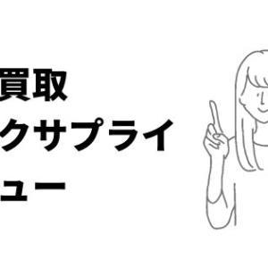 【評判口コミ】古本買取「ブックサプライ」を試してみました。23冊の本が¥3,500以上に!