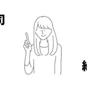 【柴崎】「縁裕」で美味しい魚・寿司を食べないないんて、近所に住んでいる意味がない