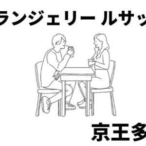 【京王多摩川】週3日営業のパン屋「ブーランジェリー ルサック」に行ってきました。近所の人が羨ましい…