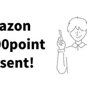 大盤振る舞い!Amazonが「1000ポイント」をくれるキャンペーンが実施しています