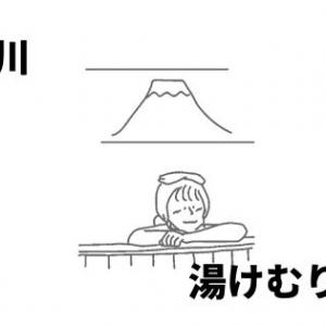 【仙川】わたしの「湯けむり里」の攻略法。お得にたっぷり楽しみます