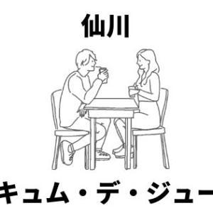 【仙川】「レキュム・デ・ジュール」に通ってます。コーヒーも食事もこだわった素晴らしい喫茶店