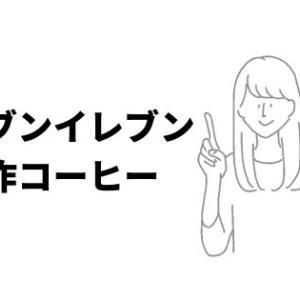 【セブンイレブン】新発売のコンビニコーヒー「キリマンジャロブレンド」を飲んでみました