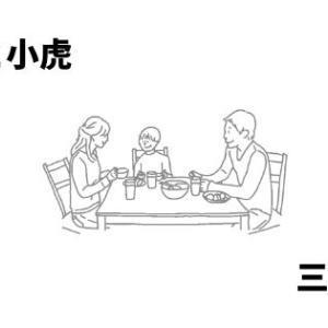 【三鷹台】オシャレな中華屋さん「花梨と小虎」に行ってきました。上品な味付けでカップルでも行けちゃう