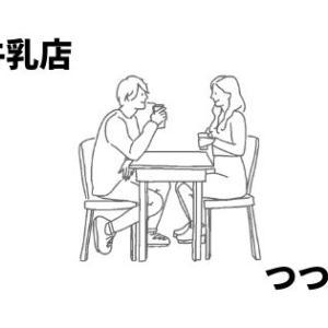 【つつじヶ丘】「山本牛乳店」で食べた、グラスフェド牛乳を使ったソフトクリームにびっくり!