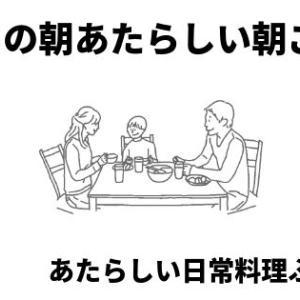 「あたらしい日常料理 ふじわら」さんの朝ごはんを食べてきました。武蔵境の「えいよう」さんとコラボ!