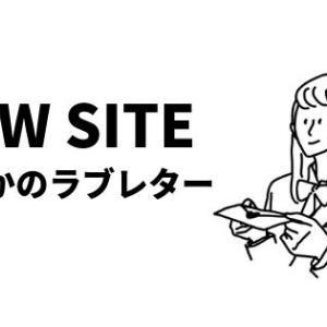 【恋愛】ひたすらキュンキュンするサイトをつくりました