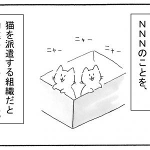 裏NNN NNNの真実