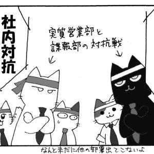 それいけNNN 社内対抗運動会 その1