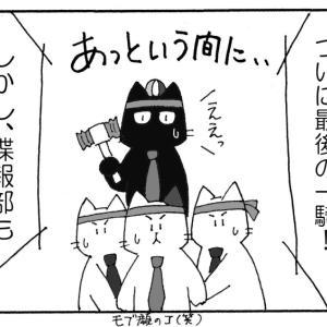 それいけNNN 社内対抗運動会 その2