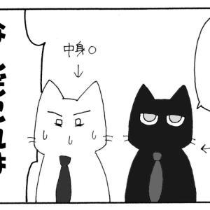 それいけNNN チェンジ!!その2