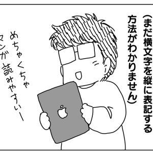 iPad買ったんです(*^^*)