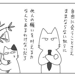 それいけNNN チェンジ!!その3
