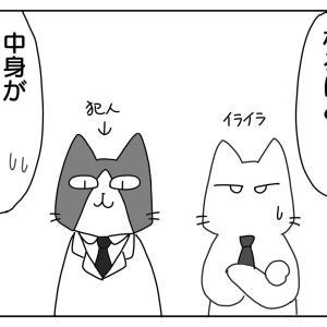 それいけNNN チェンジ!!その4