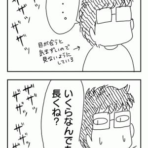 かきすぎ注意