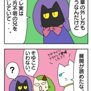 それいけNNN 異世界編 黒い白魔導士その4