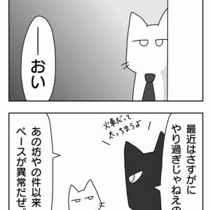 裏NNN 相棒編 その5
