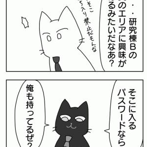 裏NNN 相棒編 その7