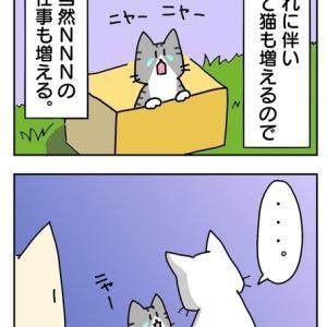 それいけNNN NNNのお仕事11