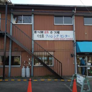 20200607やま喜フィッシングセンター
