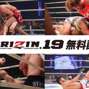 RIZIN(ライジン).19【対戦動画まとめ】10.12エディオンアリーナ大阪