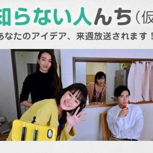 「知らない人んち(仮)」2話あらすじ・ゲストキャスト・感想は?