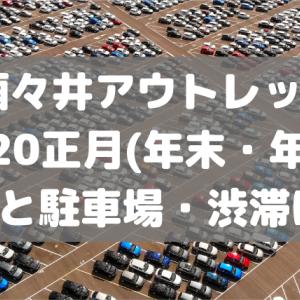 酒々井アウトレット2020正月(年末・年始)の混雑と駐車場・渋滞はどう?