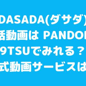「DASADA(ダサダ)」1話動画は pandora・9tsuでみれる?公式動画サービスは?