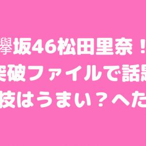 欅坂46松田里奈!THE突破ファイルで話題に、演技はうまい?へた?