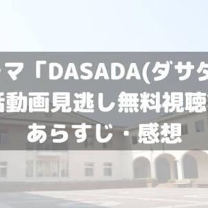 ドラマ「DASADA(ダサダ)」第1話動画見逃し無料視聴方法・あらすじ・感想