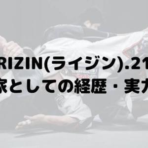 品川祐RIZIN(ライジン).21参戦!格闘家としての経歴・実力は?