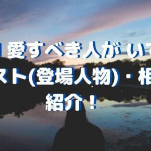 M 愛すべき人が いて【ドラマ 】キャスト(登場人物)・相関図を紹介!