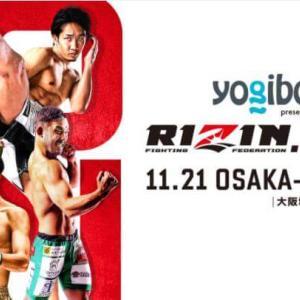 RIZIN(ライジン).25対戦カード・メインは朝倉未来!地上波放送はある?