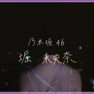【乃木坂46】堀未央奈卒業発表!卒業はいつ?卒業後は女優として活動