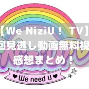 【We NiziU! TV】第1回見逃し動画無料視聴!感想まとめ