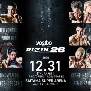 RIZIN(ライジン)26・2020大晦日対戦カード・地上波テレビ放送!那須川天心や皇治・RENAは?