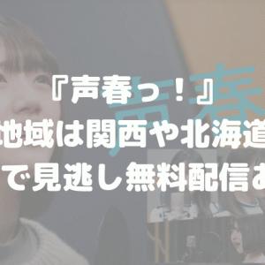 『声春っ!』放送地域は関西や北海道でも観れる?TVerで見逃し無料配信ある?
