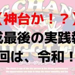 【神台か!?】平成最後の実践報告!次回は、令和!!