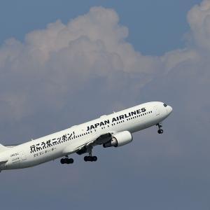 2021.07 羽田AP 第2ターミナル JAL B63 JA613J 行こうぜニッポン! RWY16L DEP