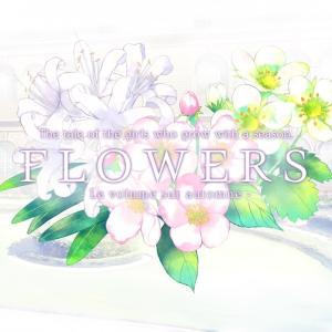 FLOWERS 秋篇(FLOWERS 四季)【感想・レビュー】
