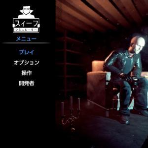 Thief Simulator(泥棒シミュレーター)【感想・レビュー】
