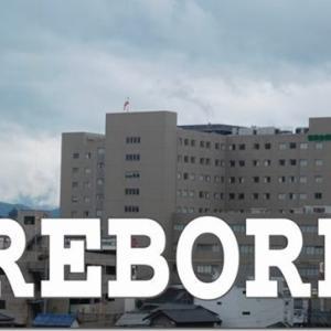 退院 入梅 REBORN