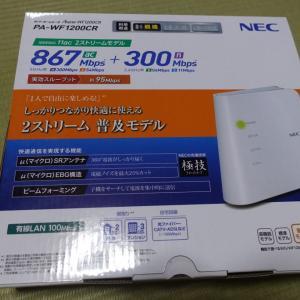 【Wi-Fiルーター】Aterm PA-WF1200CR レビュー