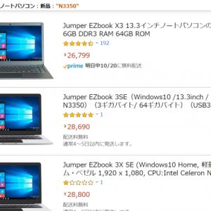 Jumper EZbook X3実機レビュー!