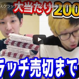【ヒカル】人気動画ランキング17~20位