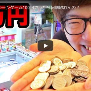 【Hikakin(ヒカキン)】人気動画ランキング8~5位