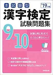 漢字検定10級合格への道!
