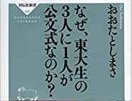 『なぜ、東大生の3人に1人が公文式なのか?』を読むと公文式のメリットとデメリットが見えてくる。