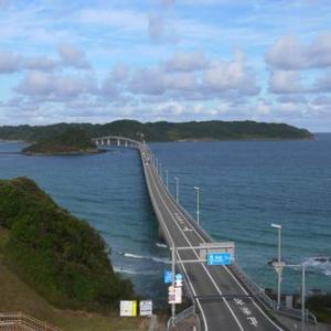 角島大橋を渡る・そして萩の城下町へ/山口県