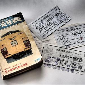 国鉄&JR  旅人にやさしい周遊券のあった時代